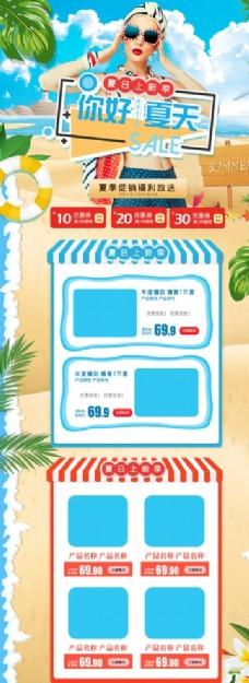 淘宝夏日促销活动海报设计图片