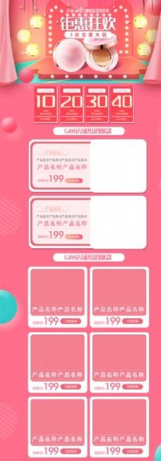 淘宝粉色促销活动首页设计图片