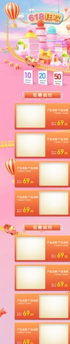 淘宝粉色双十二促销首页图片
