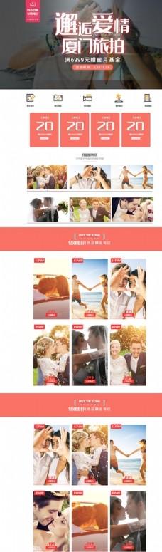 淘宝双十二促销页面设计图片