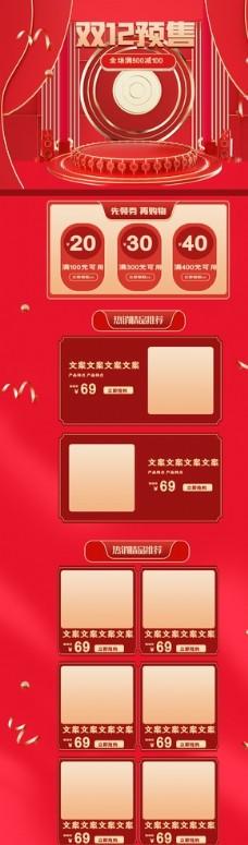 红色喜庆淘宝促销活动首页图片