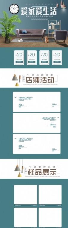 简约小清新促销活动天猫首页图片