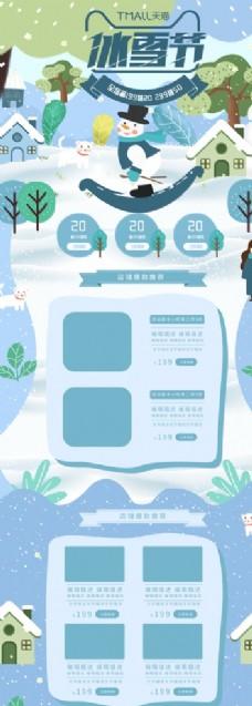 天猫冰雪节购物节促销首页图片
