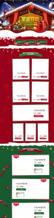 淘宝圣诞节天猫活动首页图片