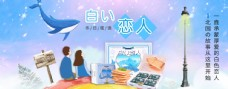 情人节白色恋人banner图片
