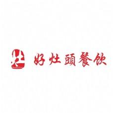 绍兴好灶头餐饮logo图片