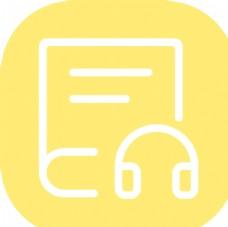 听写icon图标图片