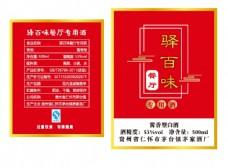 驿百味酒标图片