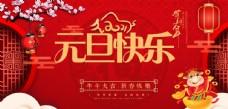 元旦节日图片