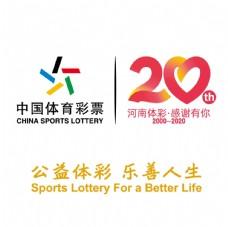 中国体育彩票体彩体彩标志图片