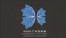 2020广州文交会图片