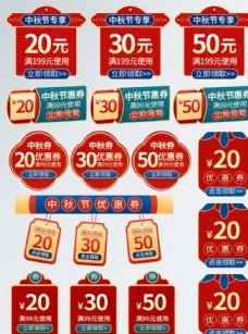 中秋节国庆节促优惠券活动促销图片