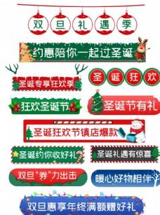 手绘风圣诞节分隔栏标题栏促销图片