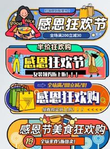 感恩狂欢节胶囊banner设计图片