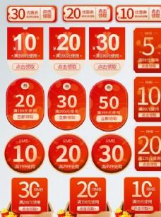 双十一双十二大促优惠券年终盛典图片