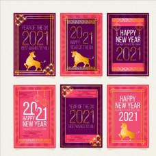 2021新年图片