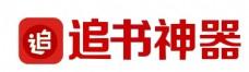追书神器logo图片
