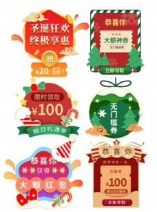 圣诞嘉年华圣诞节元旦节双旦优惠图片