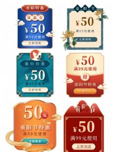 重阳节中国风国潮撞色复古优惠券图片