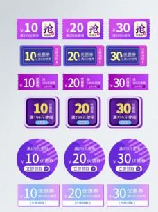 双十一狂欢促销大促活动紫色渐变图片