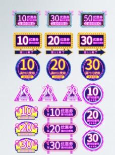 双11双十一霓虹灯优惠券模板图片