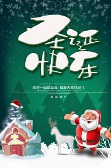 圣誕節海報圖片