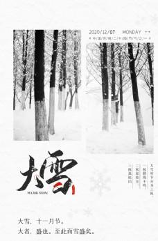 传统节日大雪灰色冬日图片