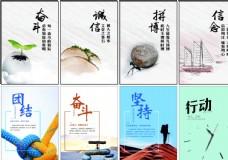 企業文化展板圖片