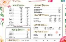 奶茶店菜單圖片