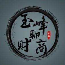 玉峰聊财商的LOGO标志图片