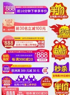 电商淘宝国庆节标签图片