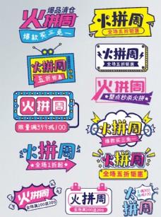 淘宝天猫超市火拼周促销爆炸标签图片