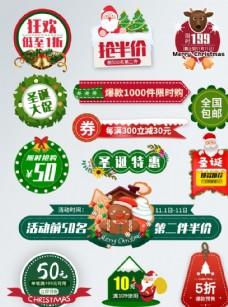 圣诞节双旦礼遇季活动促销标签图片