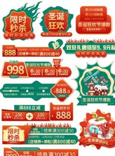 手绘风圣诞节双十二双旦礼遇季图片