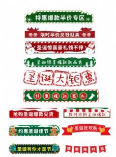 手绘圣诞狂欢节分隔栏标题栏促销图片