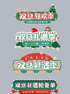圣诞节双旦活动促销胶囊图片