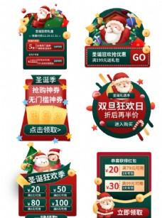 红绿撞色圣诞节双旦礼遇优惠券图片