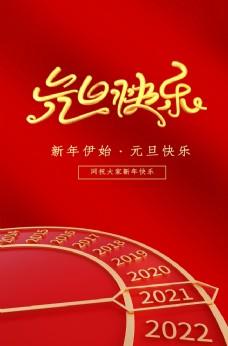 元旦快乐新年红色简约海报图片