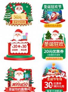卡通圣诞节双旦礼遇季直播间优惠图片
