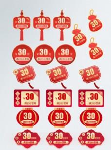 春节促销优惠券图片