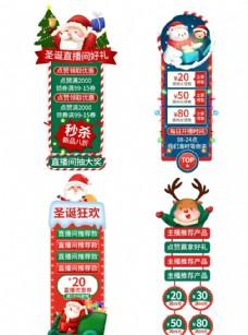 圣诞节双旦礼遇季直播间悬浮导航图片