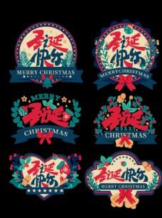 复古唯美小清新圣诞快乐艺术字图片
