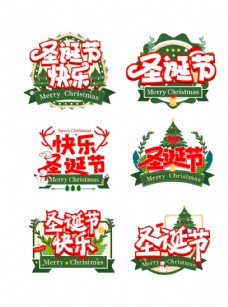 矢量手写手绘卡通圣诞节字体海报图片