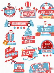 红色蓝色半价优惠券直降圣诞节图片