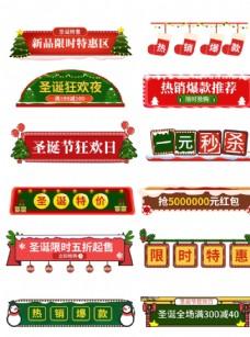 手绘风红色圣诞节首页分割标题栏图片