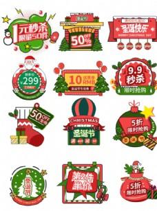 圣诞节红色绿色到手价秒杀满减图片