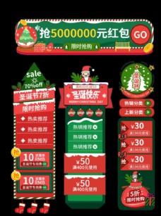 红色绿色圣诞节优惠券图片