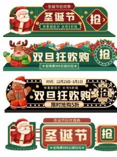 圣诞节元旦节促销标签胶囊图片
