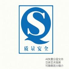QS标志图片