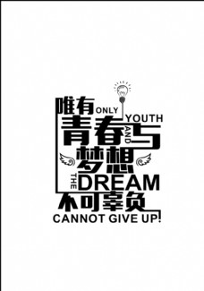 青春艺术字图片